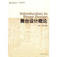 【二手书8成新】舞台设计概论 韩生,胡佐著 文化艺术出版社