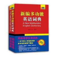 【旧书二手书8新正版】 职称英语词典职称英语专用词典理工类综合类卫生类新编多功