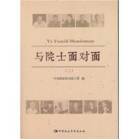 【二手书8成新】与院士面对面(二 中央国家机关团工委 中国社会科学出版社