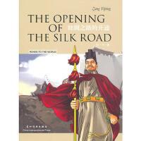 【二手书8成新】丝绸之路的开通(汉英对照 张一平,译谷 9787508517094
