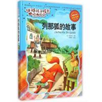 列那狐的故事(注音彩绘) 吉罗夫人 北京燕山出版社 yz