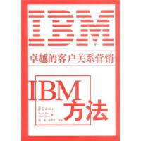 IBM方法[英]弗斯、斯通 著;郭蓓 译华夏出版社9787508032603【正版】