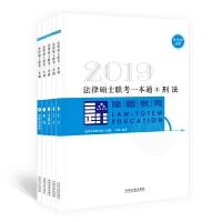 2019法律硕士联考一本通(全五册)