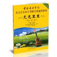 中国音乐学院 社会艺术水平考级全国通用教材 尤克里里 吉他(1-7级) 9787515346267
