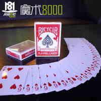 魔术8000 原子牌(宽牌)长短牌 阴魂不散 原子牌术 近景魔术道具