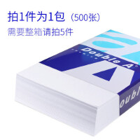 double a70/80gA4打印复印纸白纸A3整箱批发4a草稿纸a四单包500张