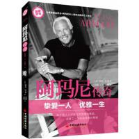 【二手书8成新】阿玛尼传奇 【意】莫尔霍 , 李海鹏 中国经济出版社