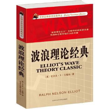 波浪理论经典(pdf+txt+epub+azw3+mobi电子书在线阅读下载)