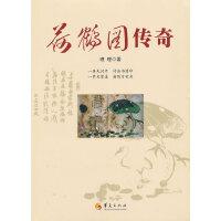 荷鹤图传奇:中国非物质文化遗产丛书
