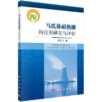 马氏体耐热钢的应用研究与评价
