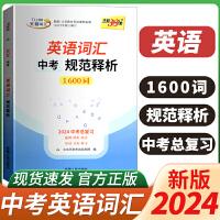 新版2020版天利38套 中考英语词汇规范释析2000词 中考高分使用词汇书籍