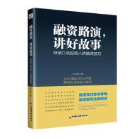 【二手书8成新】融资路演 讲好故事 快速打动投资人的融资技巧 沈宇庭 中国经济出版社