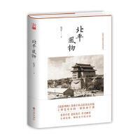 【二手书8成新】北平风物―民国北京城的长篇风俗画卷 陈鸿年 九州出版社