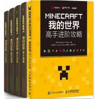 我的世界:新手导航+建筑指南+战斗指南+红石指导+MINECRAFT我的世界 高手进阶攻略(全5册套装)