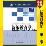 正版现货 伍德勤 新编教育学 第二版 杨国龙 华东师范大学出版 专升本 9787567503380