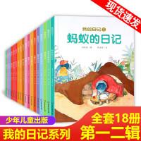 全套18册 我的日记第一二辑 儿童绘本蝴蝶蚂蚁瓢虫蟋蟀蜗牛的蚯蚓的日记系列幼儿睡前经典故事书 3-6-8岁动物昆虫自然