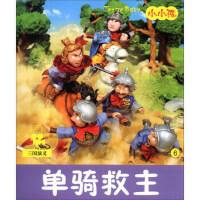 小小孩影院.三国演义单骑救主(6) 禾稼 9787538679243