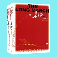正版包邮 长征(上下册)王树增著 长征青少年版 人民文学出版社