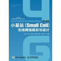 小基站(Small Cell)无线网络规划与设计