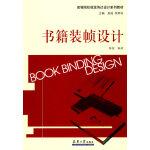 高校视觉传达设计系列・书籍装帧设计