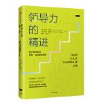 领导力的精进: 新手领导如何带出一支高绩效团队(团购,请致电400-106-6666转6)