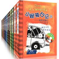 正版小屁孩日记全套1-20册中英文双语版儿童文学书籍校园幽默日记