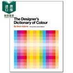 The Designer s Dictionary of Colour 设计师的颜色字典 30种颜色艺术和平面设计 光谱