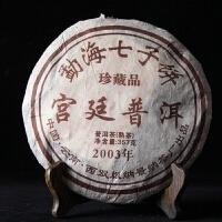 2003年 益普香 宫廷普洱 熟茶 357克/饼 42饼