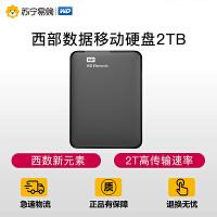 【苏宁易购】WD/西部数据 Elements新元素系列 2.5英寸USB3.0 移动硬盘2TB