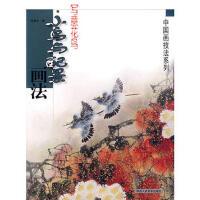 【二手正版9成新】中国画技法系列――写意花鸟石榴画法 梁时民 陕西人民美术出版社 9787536820814
