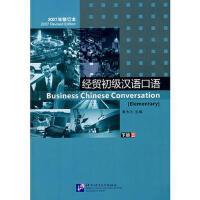 【二手书8成新】经贸初级汉语口语 (下(含2 黄为之 北京语言大学出版社