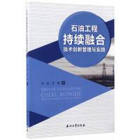 【正版二手书9成新左右】石油工程持续融合技术创新管理与实践 刘合王峰 石油工业出版社