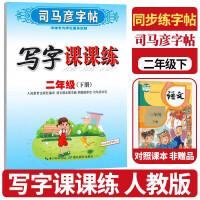 司马彦字帖二年级下册写字课课练语文人教版