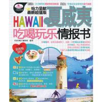 【二手书8成新】全夏威夷吃喝玩乐情报书 《玩乐疯》编辑部 中国铁道出版社