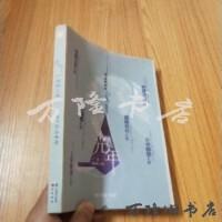 【二手旧书85成新】光年Ⅱ:诸神之战 /树下野狐 中国致公出版社