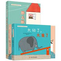 德国经典对比概念趣味认知书(全3册 奇想国童书)帮助0-3岁宝宝轻松认知对比概念