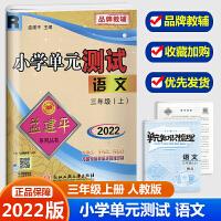 孟建平三年级上册语文单元测试卷人教版2021秋新版