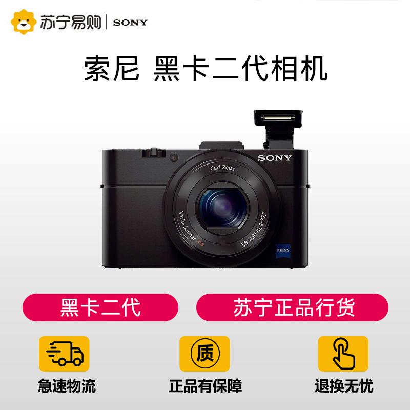 【苏宁易购】Sony/索尼 DSC-RX100M2 黑卡二代相机RX100II黑卡二代 苏宁正品行货