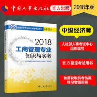 现货中级经济师教材2018 工商管理专业知识与实务(中级) 中国人事出版社