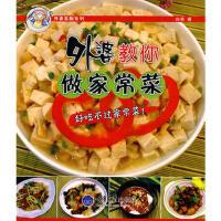 【二手旧书8成新】外婆教你做家常菜(彩版)(外婆美厨系列) 向希 9787562451617 重庆大学出版社