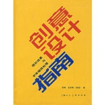 【正版直发】创意设计指南 (美)克劳斯 著,许骅,吴天赋 译 上海人