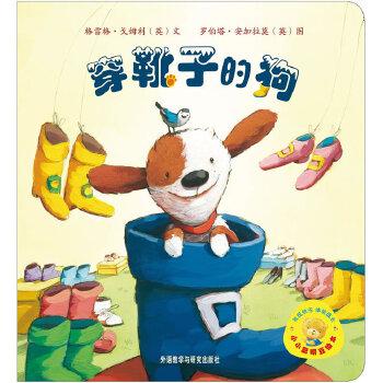 小小聪明豆绘本第1辑:穿靴子的狗