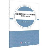 双线性系统的非合作微分博弈理论及其应用