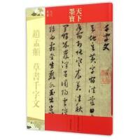 赵孟�\草书千字文(元代草书)/天下墨宝