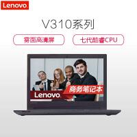 联想扬天V310 14英寸笔记本电脑(i7-7500U 8G 128G SSD+1T 2G win10)
