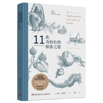 11次奇妙自然探索之旅同系列作品《人民日报》推荐,英国皇家科学院年度新作,欧洲殿堂级科普读物,关于自然与生命的重磅科普之书