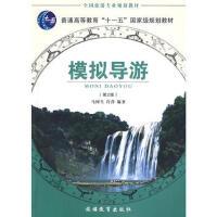 【正版二手书9成新左右】模拟导游(含V盘 马树生 旅游教育出版社