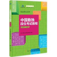 中国数独段位考试教程业余1~5段