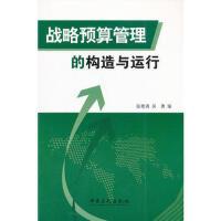 战略预算管理的构造与运行 张艳清,吴勇 9787511416155