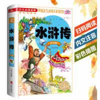 水浒传 注音版 儿童版四大名著小学生新课标必读名著课外书少儿版水浒传